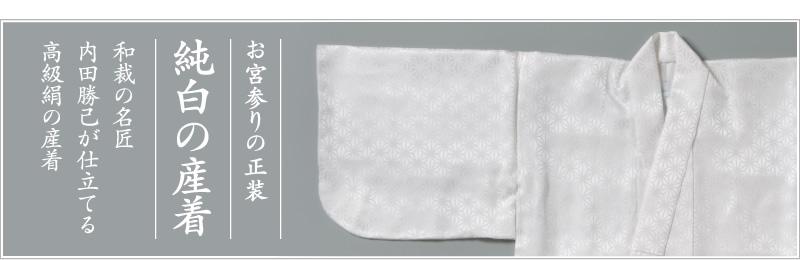お宮参りの正装純白の産着
