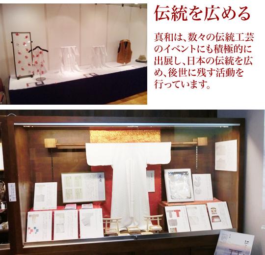 真和の伝統工芸継承・イベントでの産着の展示