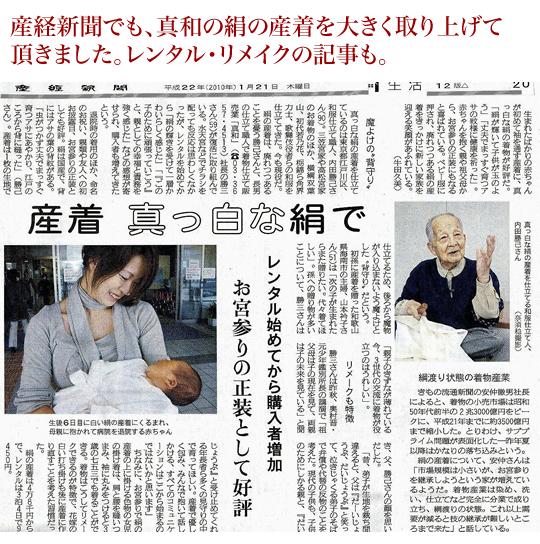 産経新聞で真和の産着(羽二重)